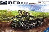 CAM CV35-001 - 1/35 tanque anfibio A4E12 VCL Luz, Modelos Riich