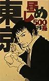 東京昼めし500円系