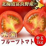 北海道ふらの産 フルーツトマト 1kg