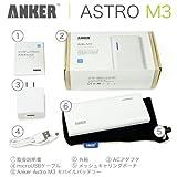 ANKER Astro M3モバイルバッテリー 13000mAh 【Amazon限定セット】ハイパワー電源アダプタ付属モデル 大容量かつコンパクト 147x62x22mm 2USBポート同時充電 iPhone5/4S/iPad/Galaxy/Xperia/Android/各種スマホ/Wi-Fiルータ等対応(日本語説明書付) Astro M3+adapter