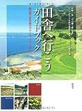 田舎へ行こうガイドブック―明日香と京丹後のグリーン・ツーリズム