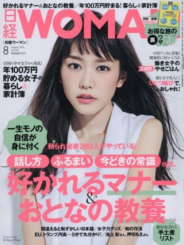 日経WOMAN2016年8月号