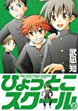 ひょっとこスクール 2 (ガンガンコミックス)