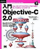 入門 Objective-C 2.0 (Programmer's SELECTION)