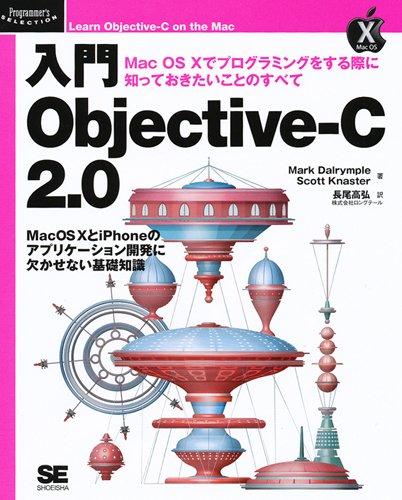入門 Objective-C 2.0