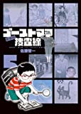 ゴーストママ捜査線 新装版(5) (ビッグ コミックス〔オリジナル〕) (ビッグコミックス)