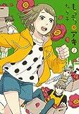 コミックス / たら子 のシリーズ情報を見る