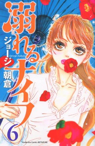 溺れるナイフ(6) (講談社コミックスフレンド B)