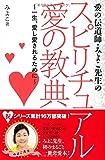 愛の伝道師・みよこ先生のスピリチュアル 愛の教典: 一生、愛し愛されるために (みよこ先生シリーズ)