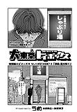 大東京トイボックス 特別編エピソード4 もしくはSTAGE7.5 「須田、龍が如く」 (バーズコミックス)