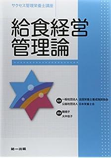 Amazon.co.jp: 給食<b>経営管理論</b>: 笹田 陽子: 本