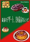 最高のデザート、194最高のレシピ