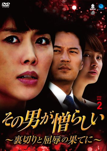 Foreign TV - The Man At The End Odious Betrayal And Humiliation DVD Box 2 (5DVDS) [Japan DVD] BWD-2401