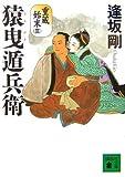 猿曳遁兵衛 〈重蔵始末(三)〉 (講談社文庫)