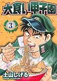 大食い甲子園 3 (ニチブンコミックス)