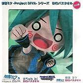初音ミク -Project DIVA- シリーズ BIGバスタオル はちゅねみく単品