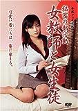 秘密の部活動 女教師と女生徒 [DVD]