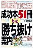 成功本51冊もっと「勝ち抜け」案内 (Kobunsha Paperbacks Business 20)