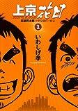 上京花日 1―花田貫太郎の単身赴任・東京 (ビッグコミックス)