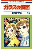 ガラスの仮面 35 (花とゆめコミックス)