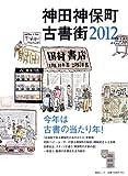 神田神保町古書街2012 (毎日ムック)
