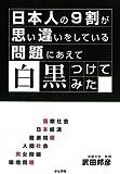 『日本人の9割が思い違いをしている問題にあえて白黒つけてみた』 武田邦彦