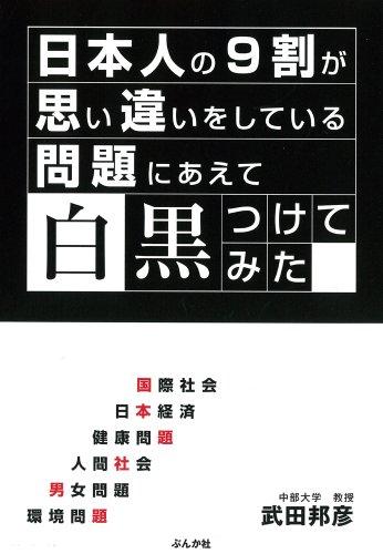 日本人の9割が思い違いをしている問題にあえて白黒つけてみた