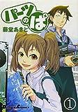 パーツのぱ (電撃コミックス EX 130-1)