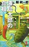 浦島太郎の真相 恐ろしい八つの昔話