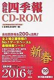会社四季報CD-ROM2016年1集新春号