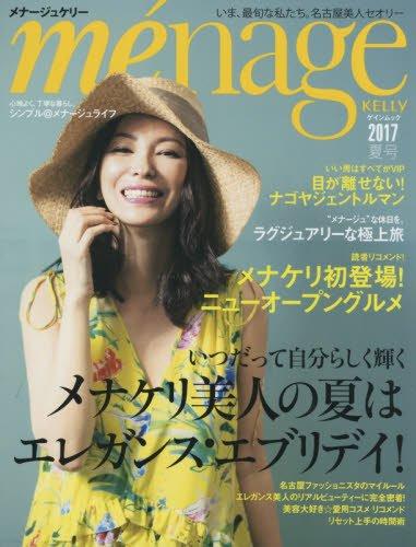 menage KELLY 2017年夏号 大きい表紙画像