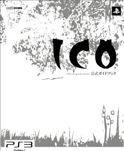 ICO公式ガイドブック