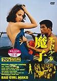不良少女 魔子[DVD]