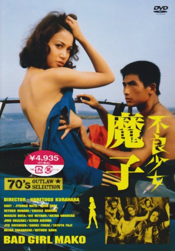 不良少女 魔子 [DVD]