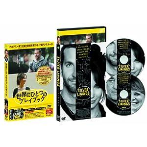 世界にひとつのプレイブック DVDコレクターズ・エディション(2枚組)