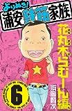 よりぬき!浦安鉄筋家族 6 花丸木らむーん編 (少年チャンピオン・コミックス)