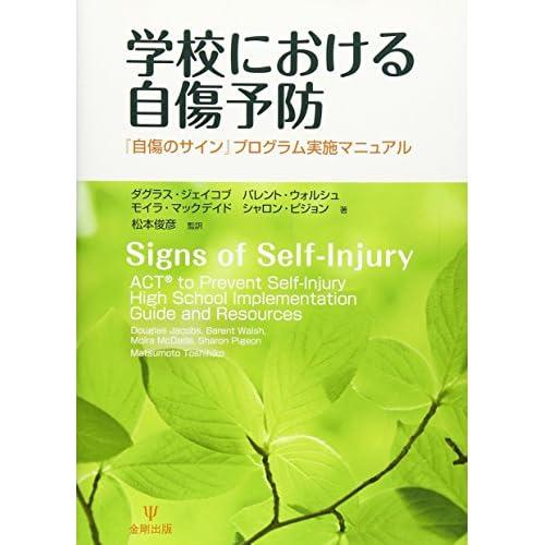 学校における自傷予防―『自傷のサイン』プログラム実施マニュアル