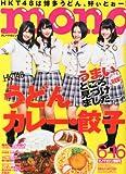 mono (モノ) マガジン 2013年 6/16号 [雑誌]