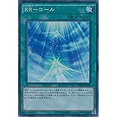 遊戯王カード SPWR-JP025 RR−コール(スーパーレア)遊戯王アーク・ファイブ [ウィング・レイダーズ]