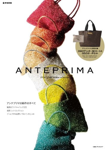 ANTEPRIMA 2012-13 fall/winter collection (e-MOOK 宝島社ブランドムック)