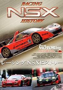 RACING NSX HISTORY (<DVD>)