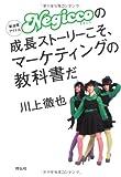 新潟発アイドルNegiccoの成長ストーリーこそ、マーケティングの教科書だ -