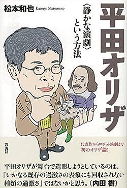 平田オリザ 〈静かな演劇〉という方法