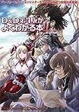 D&D第4版がよくわかる本II (ダンジョンズ&ドラゴンズ)
