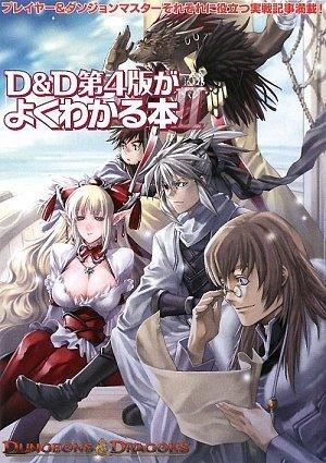 DD第4版がよくわかる本II (ダンジョンズドラゴンズ)