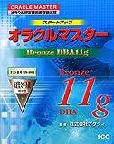 スタートアップオラクルマスター BronzeDBA11g―オラクル認定技術者資格試験 (SCC Books 338)