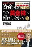 【2016-2017】資産はこの「黄金株」で殖やしなさい! vol.2