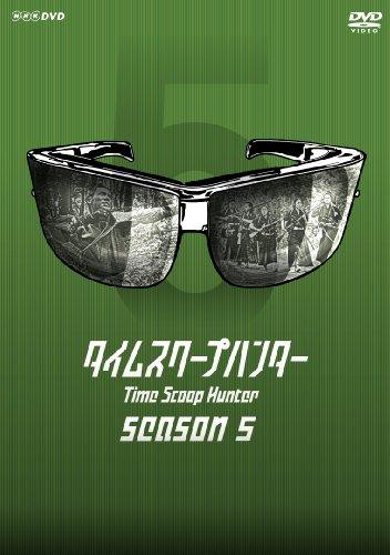 タイムスクープハンター season5 [DVD]