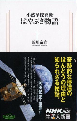 小惑星探査機 はやぶさ物語 (生活人新書 330)