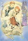 枯野の花嫁 (アイズコミックス)